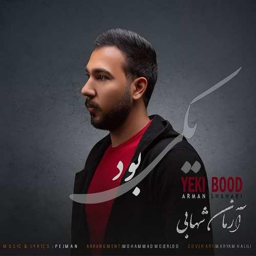 دانلود موزیک جدید آرمان شهابی یکی بود