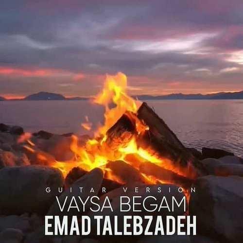 دانلود موزیک جدید عماد طالب زاده وایسا بگم ( ورژن گیتار )