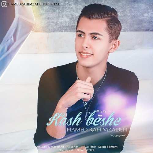 دانلود موزیک جدید حامد رحیم زاده کاش بشه