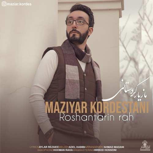 دانلود موزیک جدید مازیار کردستانی روشن ترین راه