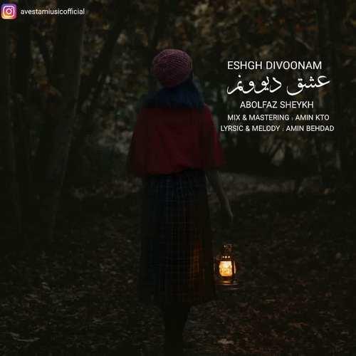 دانلود موزیک جدید ابوالفضل شیخ (اوستا) عشق دیوونم