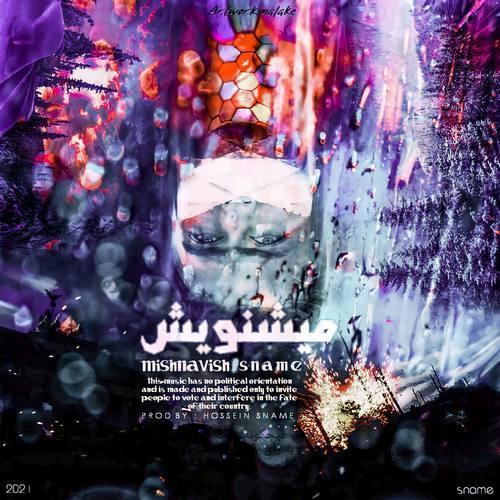 دانلود موزیک جدید حسین اسنیم میشنویش