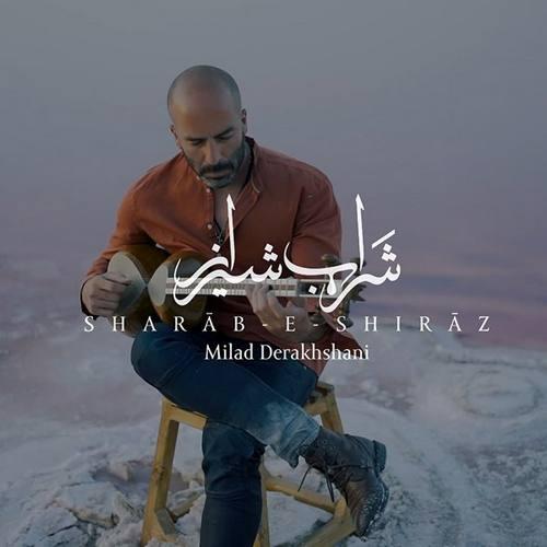 دانلود موزیک جدید میلاد درخشانی شراب شیراز