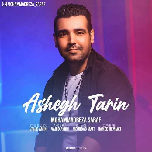 دانلود موزیک جدید محمدرضا صراف عاشق ترین