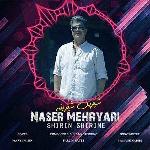 دانلود موزیک جدید ناصر مهریاری شیرین شیرینه