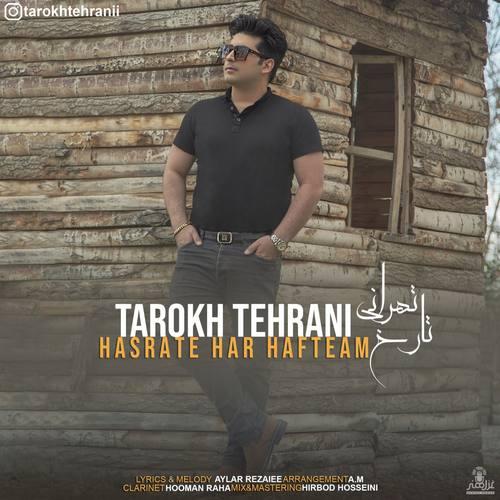 دانلود موزیک جدید تارخ تهرانی حسرت هر هفته ام