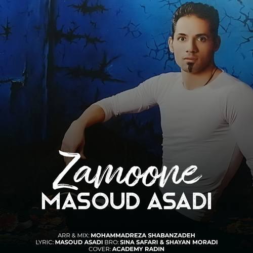دانلود موزیک جدید مسعود اسدی زمونه