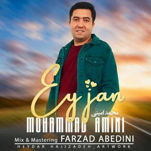 دانلود موزیک جدید محمد امینی ای جان