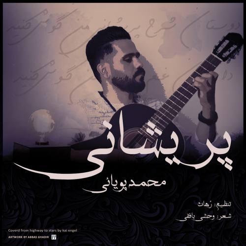 دانلود موزیک جدید محمد پویایی پریشانی