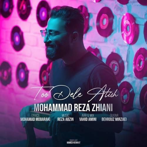 دانلود موزیک جدید محمدرضا ژیانی توو دل آتیش