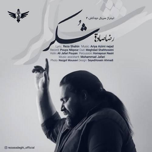 دانلود موزیک جدید رضا صادقی شکر