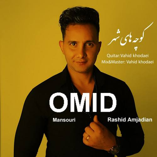 دانلود موزیک جدید امید منصوری و رشید امجدیان کوچه های شهر