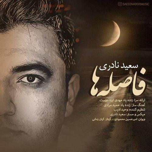دانلود موزیک جدید سعید نادری فاصله ها