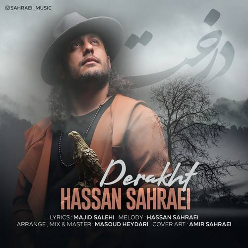 دانلود موزیک جدید حسن صحرایی درخت