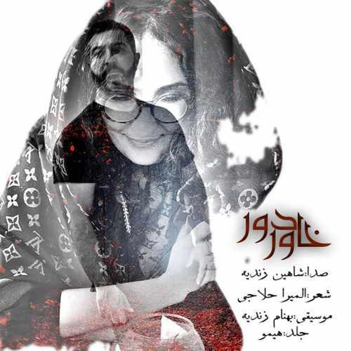 دانلود موزیک جدید شاهین زندیه خاور دور