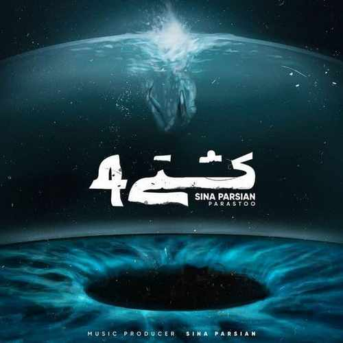 دانلود موزیک جدید سینا پارسیان کشتی ۴