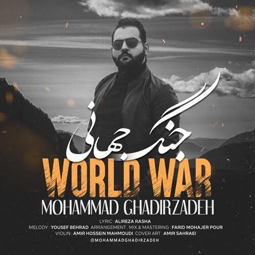 دانلود موزیک جدید محمد قدیرزاده جنگ جهانى